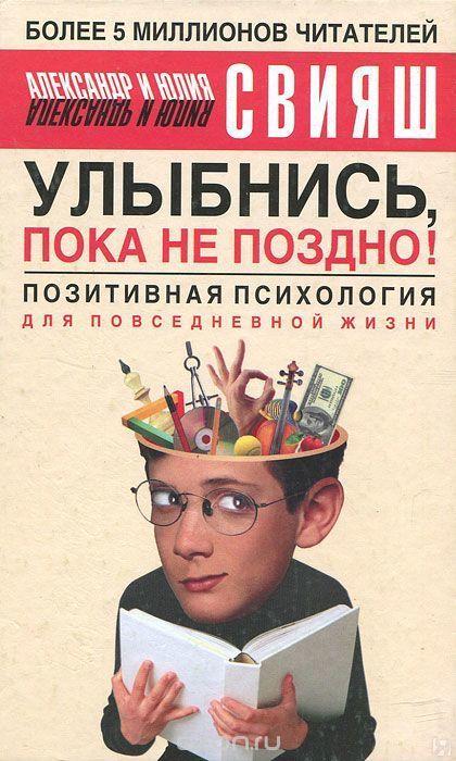 Вакансии Экономист купить книгу свияш улыбнись пока не поздно детей