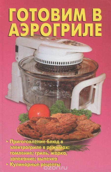 Рецепты для аэрогриля книга скачать торрент