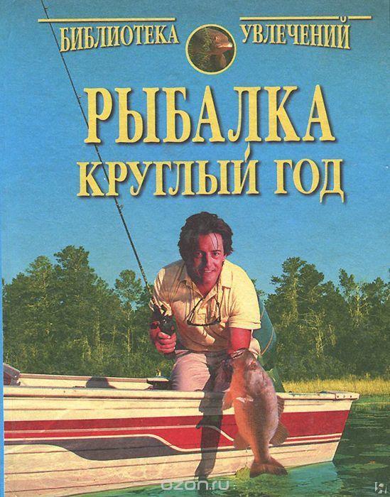 книга год рыбака купить