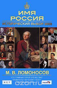 подходящую имена россии исторический выбор отросших корней: модное